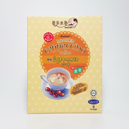炭烤卡布其诺咖啡 ROASTED CAPPUCINO COFFEE 28G X 8SACHETS