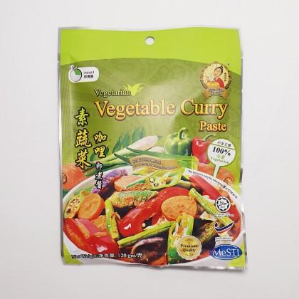 素蔬菜即煮酱 VEGE VEGETABLE CURRY PASTE 120G